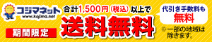 Kojima.net(コジマネット)【PC・携帯共通】