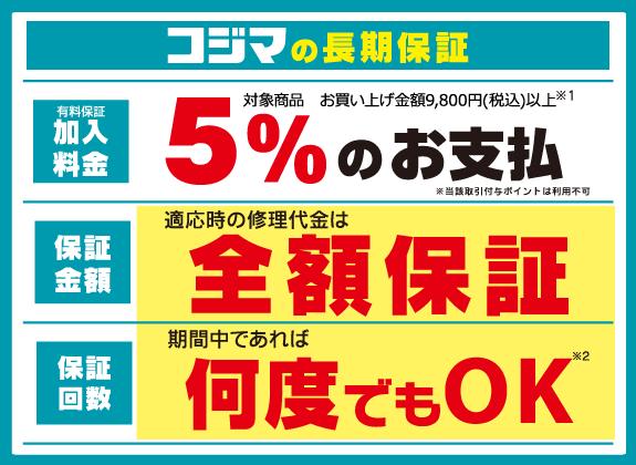 kojima.net - 店舗からのお知らせ - コジマの長期保証