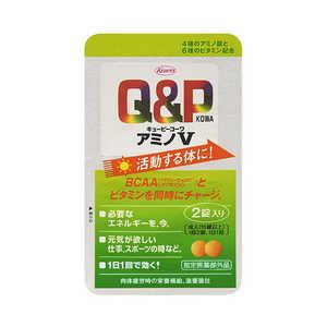 KOWA QPコーワ キューピーコーワアミノV(2錠) 【医薬部外品】 キューピーコーワアミノV2ジョウ