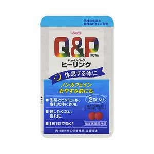 KOWA QPコーワ キューピーコーワヒーリング(2錠) 部外品 キューピーコーワヒーリング2ジョウ