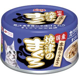 アイシア 焼津のまぐろ カツオ節入りまぐろとささみ 猫 ヤイヅノMカツオブシイリ70G