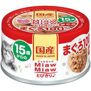 アイシア MiawMiaw とびきり♪ 15歳からのまぐろ 60g 猫 MMトビキリ15サイマグロ60G