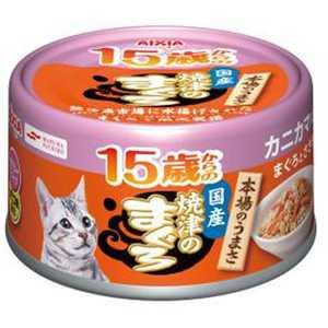 アイシア 15歳からの焼津のまぐろ カニカマ入りまぐろとささみ 70g 猫 15サイヤイヅノマグロカニカマ70G