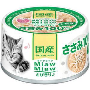 アイシア MiawMiaw とびきり♪ しらす入りささみ 60g 猫 MMトビキリシラスイリササミ60G