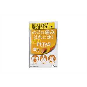 大鵬薬品工業 ピタスのどトローチオレンジ 12P 部外品 ピタスノドトローチオレンジ12P