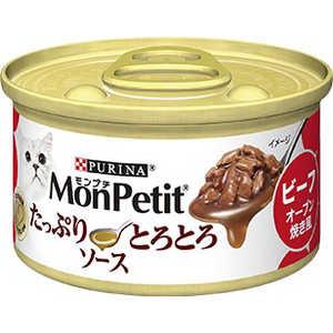 ネスレ日本 モンプチ缶 たっぷりとろとろソース ビーフ オーブン焼き風 85g 猫 MPカントロトロソスビーフ85G