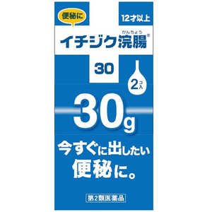 イチジク浣腸30 30g×2個