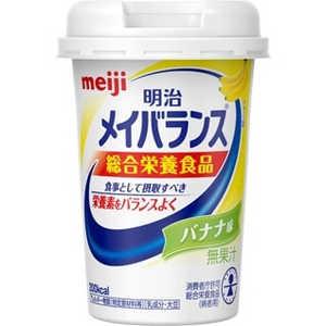 明治 「メイバランス」Miniカップ 125mL メイバランスMINIバナナ