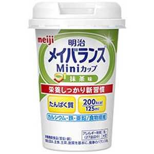 明治 「メイバランス」Miniカップ 125mL メイバランスMINIマッチャ
