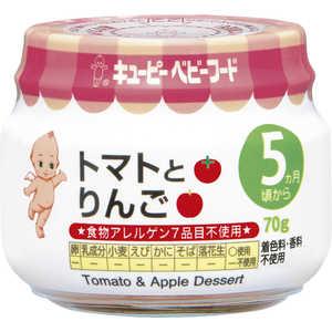 キューピー キューピーベビーフード トマトとりんご 5ヶ月頃から〔離乳食・ベビーフード 〕 70g C56トマトトリンゴ