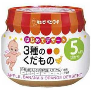 キューピー キューピーベビーフード 3種のくだもの 5ヵ月頃から〔離乳食・ベビーフード 〕 70g C573シュノクダモノ