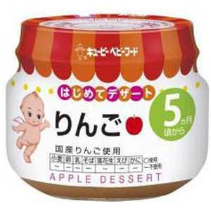 キューピーベビーフード りんご 5ヵ月頃から〔離乳食・ベビーフード 〕 70g キユーピーリンゴ