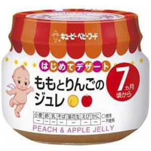 キューピーベビーフード ももとりんごのジュレ 7ヵ月頃から〔離乳食・ベビーフード 〕 70g C76モモトリンゴノジュレ