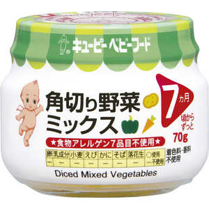 キューピー 離乳食・ベビーフード 70g カクキリヤサイミックス