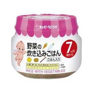 キューピーベビーフード 野菜の炊き込みごはん 7ヵ月頃から〔離乳食・ベビーフード 〕 70g キユーピーヤサイノタキコミゴハン