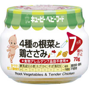 キューピー キューピーベビーフード 4種の根菜と鶏ささみ 7ヶ月頃から〔離乳食・ベビーフード 〕 70g M744シュノコンサイトトリササミ