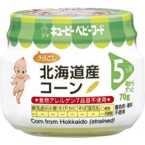 キューピー キユーピー 北海道産コーン 70g キユーピーホッカイドウコーン