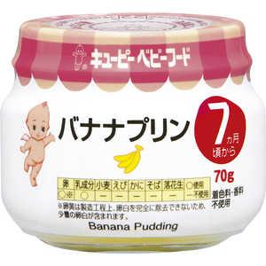 キューピー 離乳食・ベビーフード 70g バナナプリン