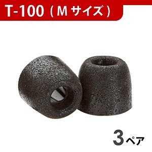 コンプライ イヤホンチップ(ブラック・Mサイズ/3ペア) ブラックM/3P T100BLKM3P
