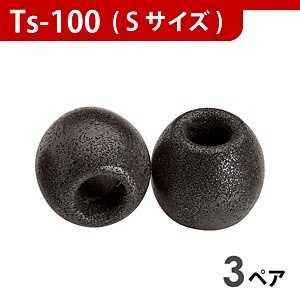 コンプライ イヤホンチップ(ブラック・Sサイズ/3ペア) ブラックS/3P TS100BLKS3P