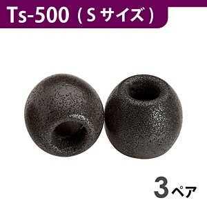 コンプライ イヤホンチップ(Sサイズ/3ペア) ブラックS/3P TS500BLKS3P
