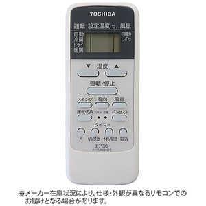 東芝 TOSHIBA 東芝 純正エアコン用リモコン ドットコム専用 43066087
