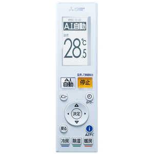 三菱 MITSUBISHI エアコン 2021年 霧ヶ峰 Zシリーズ 3.6kw おもに12畳用/200V ドットコム専用 MSZZW3621SW+MUZZW362