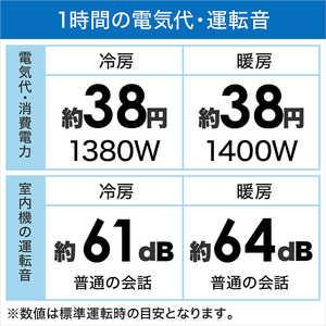 パナソニック Panasonic エアコン Eolia(エオリア)Fシリーズ 4.0kW おもに14畳用 ドットコム専用 CS401DFR2W+CUF401D2