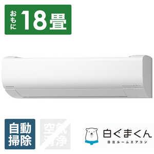日立 HITACHI エアコン 2021年 白くまくん Wシリーズ スターホワイト [おもに18畳用 /200V] ドットコム専用 RAS-W56L2-W