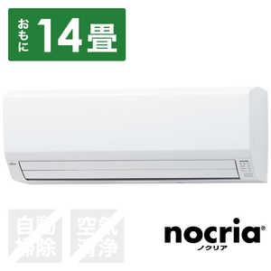 富士通ゼネラル FUJITSU GENERAL エアコン 2021年 nocria(ノクリア)Vシリーズ ホワイト [おもに14畳用 /100V] ドットコム専用 ASV401LW+AOV401L