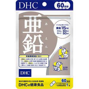 DHC60日 DHC(ディーエイチシー) 亜鉛 60日分(60粒)〔栄養補助食品〕 60ベーシック DHC60ニチアエン