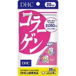 DHC コラーゲン 20日 120粒