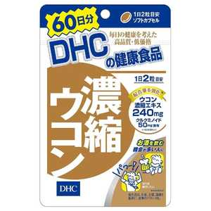 DHC 濃縮ウコン 60日 120粒