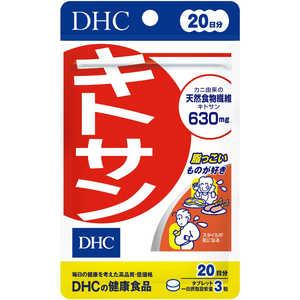 DHC キトサン 20日 60粒