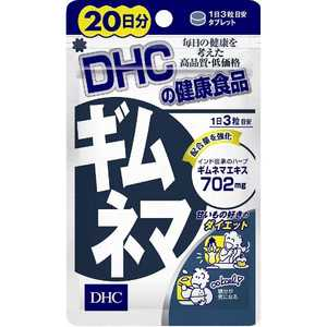 DHC ギムネマ 20日 60粒