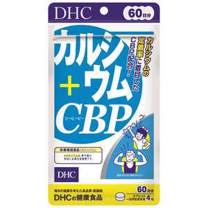 DHC カルシウム+CBP 60日分 240粒
