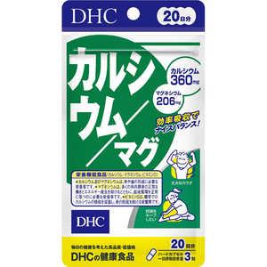 DHC20日 DHC(ディーエイチシー) カルシウム・マグ 20日分(60粒)〔栄養補助食品〕 20ベーシック DHCカルシウムマグ20ニチ