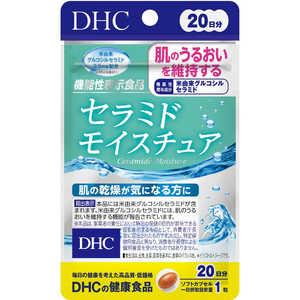 DHC セラミドモイスチュア 20日 20粒