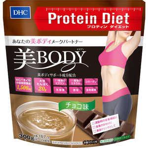 プロティンダイエット 美Body チョコ味 300g