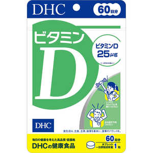 DHC ビタミンD 60日分 60粒