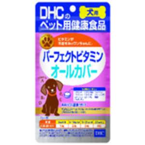 DHCペット パーフェクトビタミンオールカバー(60粒) DHCペットパーフェクトビタミン