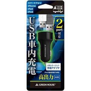 グリーンハウス タブレット/スマートフォン対応「USB給電」DC-USB充電器 ブラック GHCCU2ABK