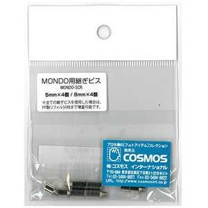 コスモスインターナショナル ポートフォリオ モンドA4用継ぎビス MONDOSCR