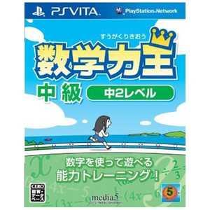 メディアファイブ PS Vitaゲームソフト VLJS-30 スウガクリキオウチュウキュウチュウ2レ
