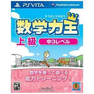 メディアファイブ PS Vitaゲームソフト VLJS-31 スウガクリキオウジョウキュウチュウ3