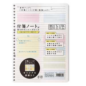 クラスタージャパン 付箋ノート用ルーズリーフB5 50枚 B5/50枚 AFNL