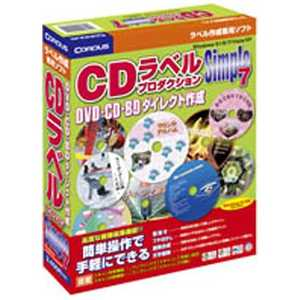 CDラベルプロダクションSimple7