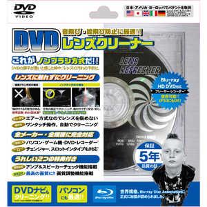 ラウダ DVDレンズクリーナー XL790