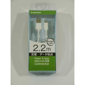 多摩電子工業 [micro USB] 充電・同期ケーブル ストレートタイプ 2.2m ホワイト KH60SST22W