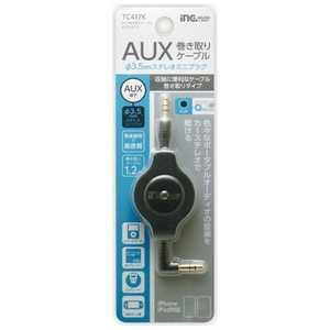 多摩電子工業 スマートフォン対応「φ3.5mm」AUXケーブル(リール~1.2m・ブラック) ブラック TC417K